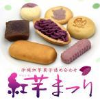 紅芋まつり 25個入 紅芋菓子詰め合わせ 沖縄お土産
