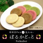 ぽるかどっと(4つの味の組み合わせ) 20個入(琉球白チョコ入り生クッキー)|塩チーズ 黒糖キャラメル風味 苺みるく シークヮーサー|
