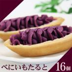 べにいもたると 16個入  紅芋タルト 沖縄 お土産 お菓子