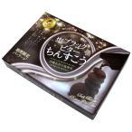 塩ブラックビターちんすこう 21個入 (チョコレート)  沖縄 お土産 お菓子