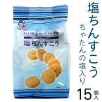 塩ちんすこう 15個入 沖縄県産北谷の塩使用  沖縄お土産