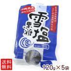 雪塩黒糖 120g×5袋 レターパック送料無料