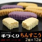 ながはま製菓 4点ちんすこう 2個×12袋 (黒糖 紅芋 バニラ 塩)