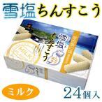 雪塩ちんすこう(ミルク風味) 24個入 │南風堂 沖縄土産 お菓子│