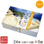 雪塩ちんすこう ミルク風味 24個入×5箱 (送料無料) 沖縄 お土産 お菓子