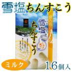 雪塩ちんすこう ミルク風味 16個入  沖縄お土産 お菓子