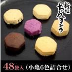 新垣ちんすこう 48袋入(小亀6色詰合せ) │沖縄土産│