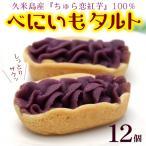 久米島産 べにいもタルト12個入  紅芋タルト 沖縄 お土産