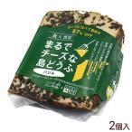 まるでチーズな島どうふ バジル 2個入 /島豆腐