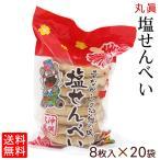 丸真 塩せんべい 8枚入×20袋 (送料無料)/1ケース