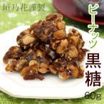 垣乃花 ピーナッツ黒糖 60g (ゆうメール可能) 沖縄土産 お菓子