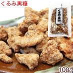 くるみ黒糖 100g (手造り地釜焼き) │沖縄 お土産 お菓子│