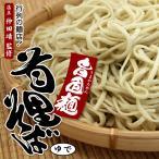 首里そば 400g(旨固麺) (冷蔵便) │沖縄そば うるま御膳 オキコ│
