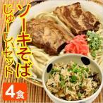 沖縄そば(ソーキそば)4食 じゅーしぃセット(送料無料)  炊込みご飯の素 ジューシー 