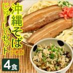 沖縄そば(三枚肉そば)4食 じゅーしぃセット(送料無料)  炊込みご飯の素 ジューシー 