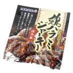 オキハム 鶏ハラミジャーキー(焼鳥風)20g