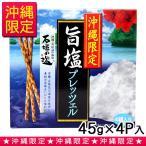 ショッピング沖縄 沖縄限定 旨塩プレッツェル 45g×4P  沖縄 お土産 お菓子