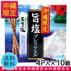 沖縄限定 旨塩プレッツェル  4P×10箱  沖縄 お土産 お菓子