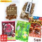 沖縄県産品お菓子セット(送料無料)/黒糖/シークワサー/紅いも