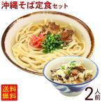 沖縄そば定食セット(軟骨ソーキ・じゅーしーの素付き)(送料無料)(ゆうメール)