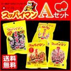 ショッピング沖縄 スッパイマンセット A (送料無料ゆうメール)