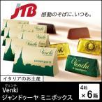 ショッピングイタリア イタリア お土産 Venki(ヴェンキ) ヴェンキ ジャンドゥーヤ ミニボックス6箱セット チョコレート ベンキ お歳暮