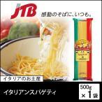 ショッピングイタリア イタリア お土産 イタリアンスパゲティ1袋 ロングパスタ スパゲッティ スパゲティ お歳暮