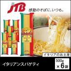 ショッピングイタリア イタリア お土産 イタリアンスパゲティ6袋セット ロングパスタ パスタ スパゲッティ お歳暮