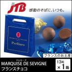 フランス お土産 MARQUISE DE SEVIGNE (マルキーズ) マルキーズ フランスチョコ1箱 チョコレート ボンボンチョコ お歳暮