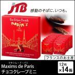 フランス お土産 Maxims de Paris(マキシム・ド・パリ) マキシム・ド・パリ チョコクレープミニ14箱セット チョコレート お歳暮