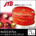 フランス お土産 Maxims de Paris(マキシム・ド・パリ) マキシム・ド・パリ ヘーゼルナッツミニチョコ1缶 チョコレート お歳暮