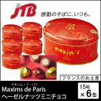 フランス お土産 Maxims de Paris(マキシム・ド・パリ) マキシム・ド・パリ ヘーゼルナッツミニチョコ6缶セット チョコレート お歳暮