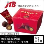 フランス お土産 Maxims de Paris(マキシム・ド・パリ) マキシム・ド・パリ プラリネクリスピーチョコ1箱 チョコレート お歳暮