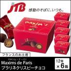 フランス お土産 Maxims de Paris(マキシム・ド・パリ) マキシム・ド・パリ プラリネクリスピーチョコ6箱セット チョコレート お歳暮