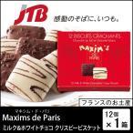 フランス お土産 Maxims de Paris(マキシム・ド・パリ) マキシム・ド・パリ ミルク&ホワイトチョコ クリスピービスケット1箱 チョコレート クッキー お歳暮