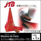 フランス お土産 Maxims de Paris(マキシム・ド・パリ) マキシム・ド・パリ エッフェル塔缶入りチョコクレープミニ チョコレート お歳暮
