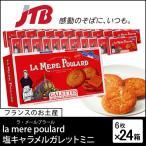 ショッピングフランス フランス お土産 la mere poulard(ラ・メールプラール) ラ・メール・プラール 塩キャラメルガレットミニ24箱セット クッキー ビスケット サブレ