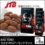 スペイン お土産 BAD TORO(バッドトロ) バッドトロ カカオ70%アーモンドチョコ6箱セット チョコレート 闘牛