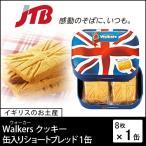 イギリス お土産 Walkers(ウォーカー) ウォーカー 缶入りショートブレッド1缶 クッキー ビスケット