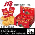 フランス お土産 la mere poulard(ラ・メールプラール) ラ・メール・プラール ガレットクッキー24袋セット クッキー ビスケット サブレ お歳暮