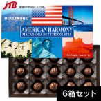ショッピングお土産 マカダミアナッツチョコ アメリカ お土産 アメリカンハーモニー マカダミアナッツチョコ15粒入6箱セット チョコレート