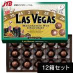 ショッピングアメリカ アメリカ お土産ラスベガスマカダミアナッツチョコ15粒入12箱セットアメリカ