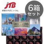 アメリカ お土産ラスベガス アーモンドチョコ15粒入6箱セットアメリカ