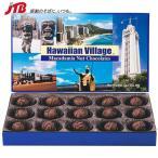 ハワイ お土産 HAWAIIAN VILLAGE(ハワイアンビレッジ) ハワイアンビレッジ マカダミアナッツチョコ15粒入1箱 チョコレート