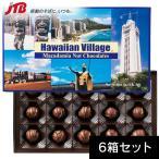 ショッピングハワイ ハワイ お土産 HAWAIIAN VILLAGE(ハワイアンビレッジ) ハワイアンビレッジ マカダミアナッツチョコ15粒入6箱セット チョコレート