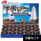 ハワイ お土産 ハワイアンビレッジ マカダミアナッツチョコ15粒入 6箱セット(おまけ付) お菓子 マカデミアナッツ チョコレート| ハワイ土産