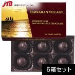 マカダミアナッツチョコ ハワイ お土産 ハワイアンビレッジ マカダミアナッツダークチョコ6粒入6箱セット ハワイ土産 お菓子 チョコレート