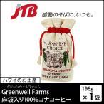 ショッピングハワイ ハワイ お土産 Greenwell Farms(グリーンウェルファーム) 麻袋入り100%コナコーヒー コーヒー お歳暮