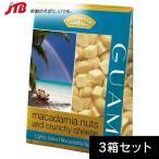 グアム お土産 グアム ナッツ&チーズ3箱セット|ナッツ・豆菓子 南の島々 グアム土産 お菓子