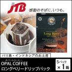 オーストラリア お土産 OPAL COFFEE(オパールコーヒー) オパールコーヒー ロングベリードリップパック マンデリン お歳暮